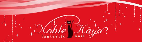 Noble Kayo キャンペーン